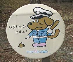 hundehaufen_japan.jpg